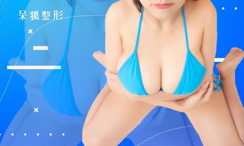 乳房下垂矫正术恢复图怎么样?乳房下垂矫正有哪些方法?