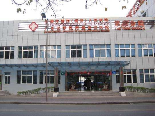 深圳市第四人民医院整形美容科
