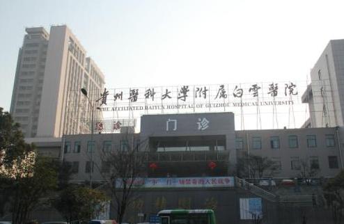 贵州医科大学附属医院