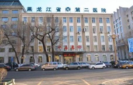 黑龙江省第二医院
