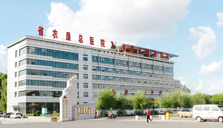 哈尔滨黑龙江省农垦总医院伽玛刀中心