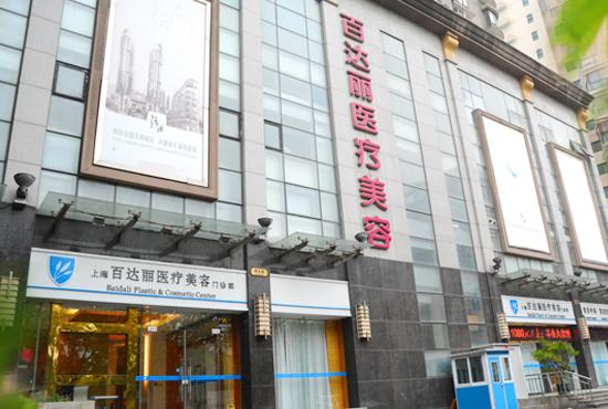 上海百达丽医疗美容门诊部