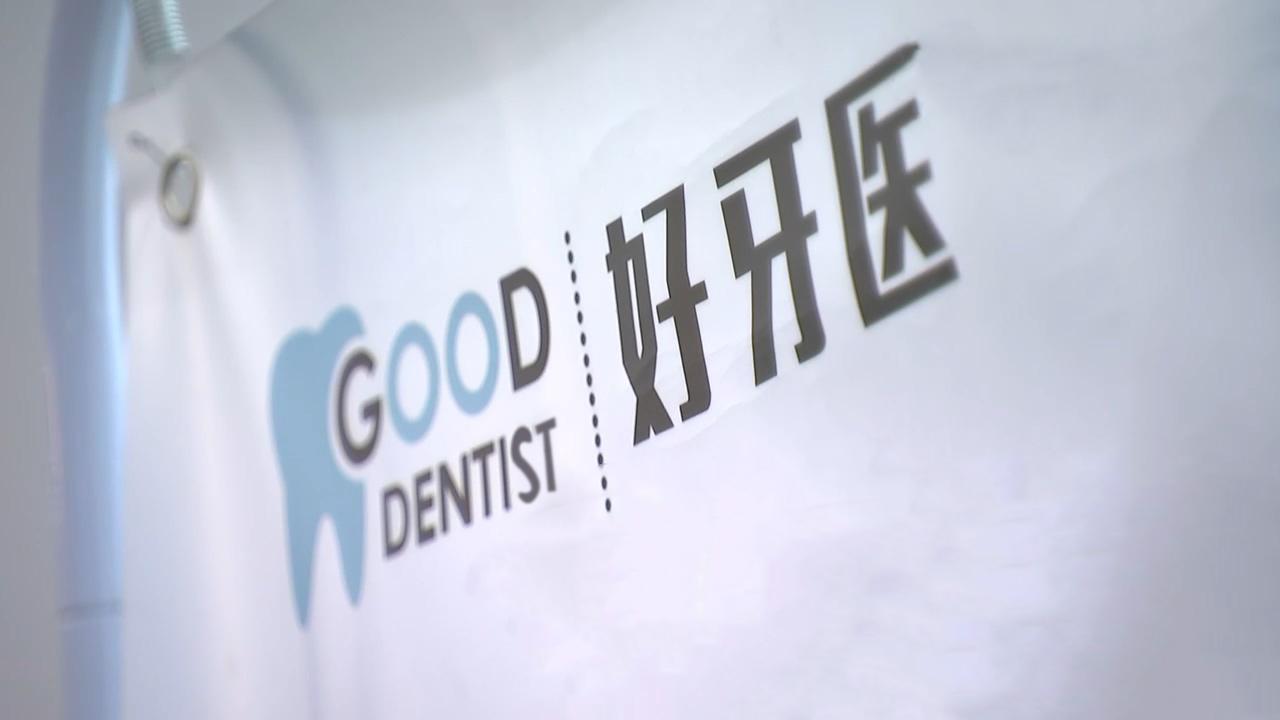 许君豪成都好牙医欧舒君口腔诊所