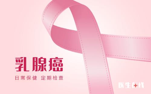 男人会患乳腺癌?有什么症状?