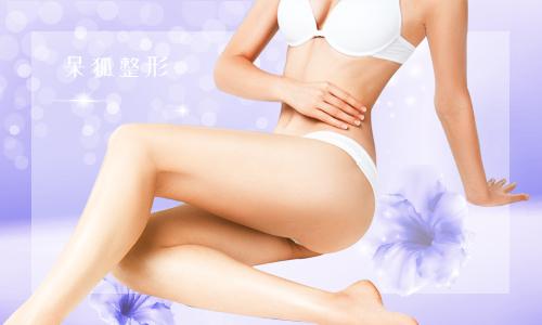 小腿肌肉手术多少钱呢?怎么让腿瘦下来呢?