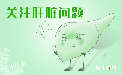 经常感到疲倦是肝癌吗?肝癌早期的症状是什么?