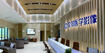 北京全景医学影像诊断中心