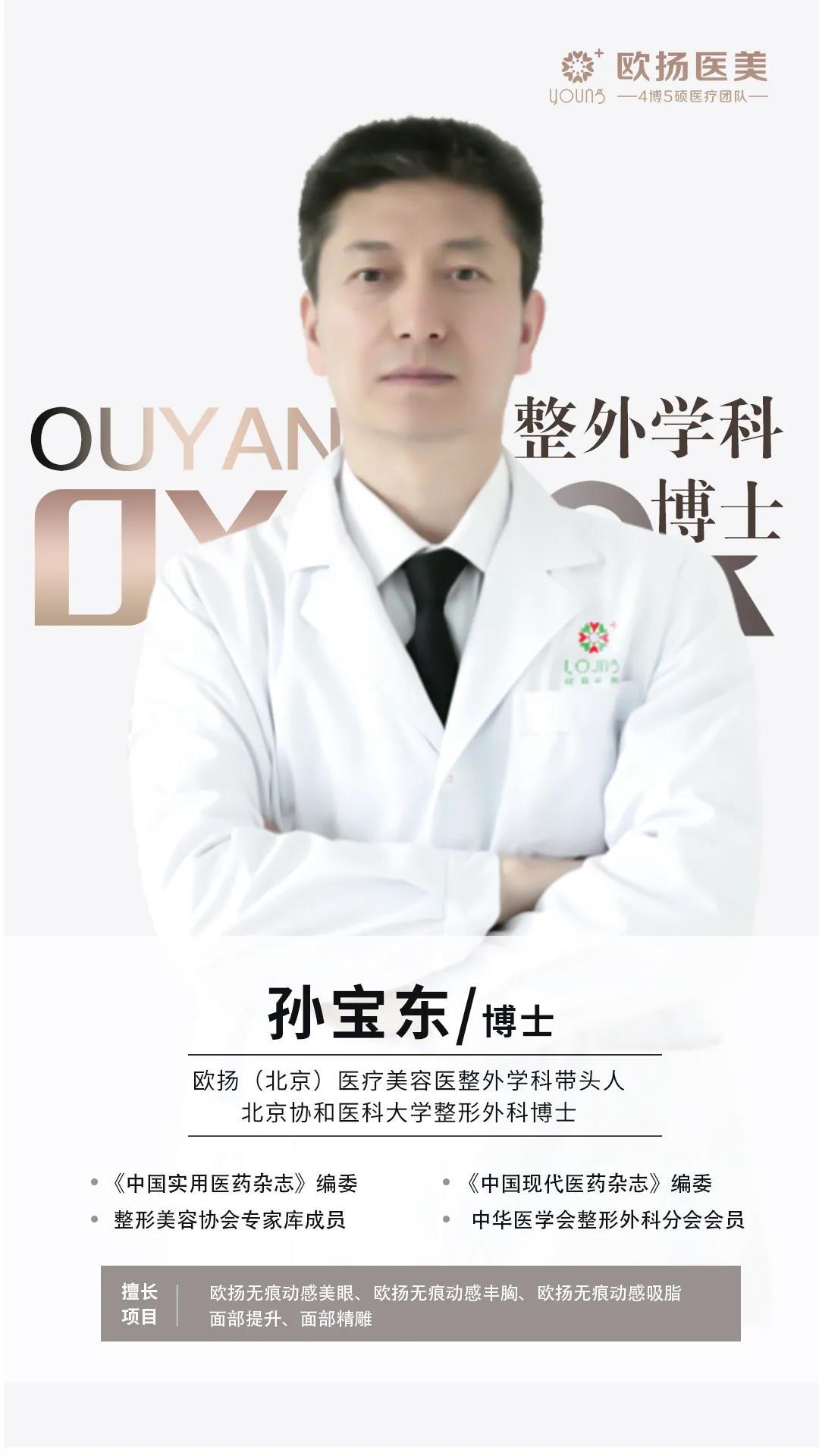 北京欧扬减肥瘦身项目有哪些?钻石精致雕刻是什么?