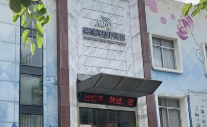 广州爱莱美医疗美容