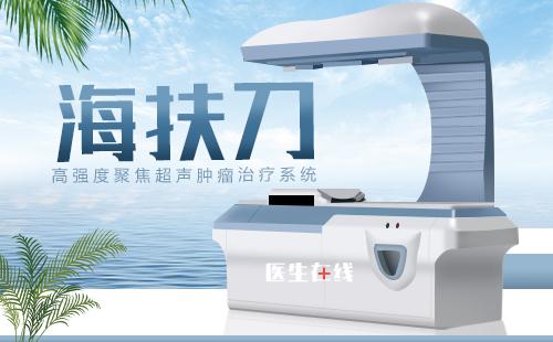 海扶刀技术如何治疗癌症?海扶刀优点