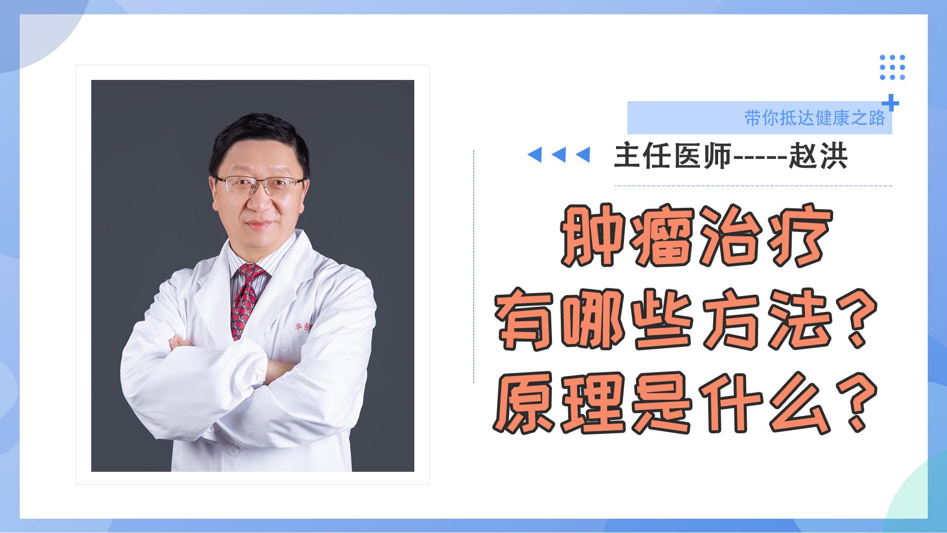 肿瘤治疗的原理是什么?有哪些常规治疗方法?