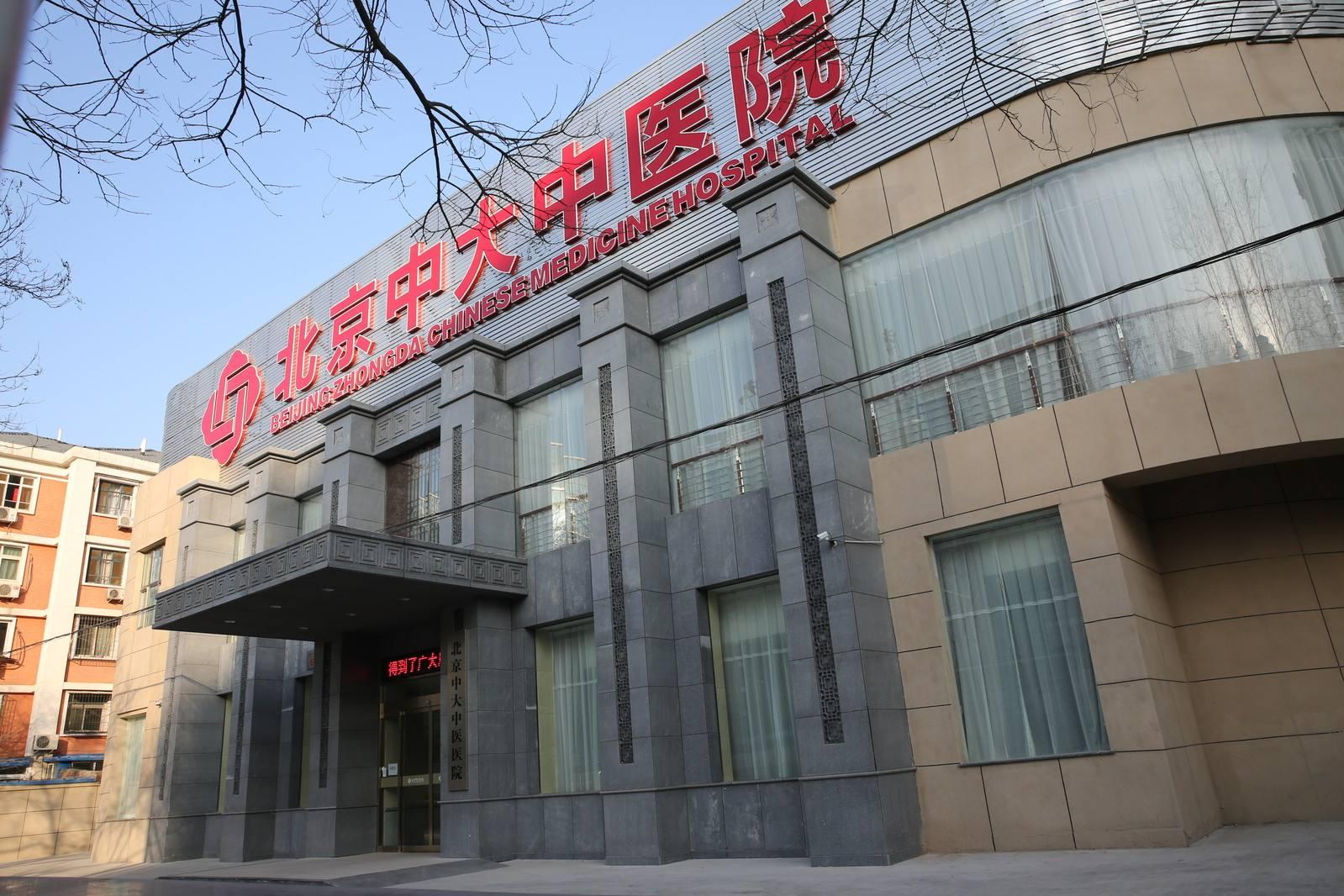 北京中大中医医院