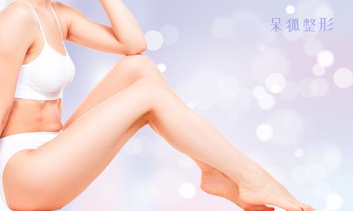瘦腿针可以改变腿型吗?注射瘦腿针好不好呢?