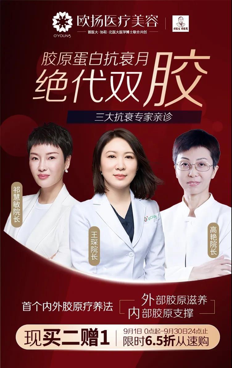 北京欧扬抗衰神器 告别口服胶原蛋白