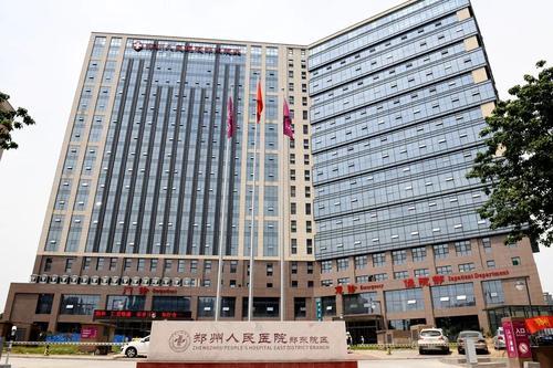 郑州人民医院东院区医学美容中心