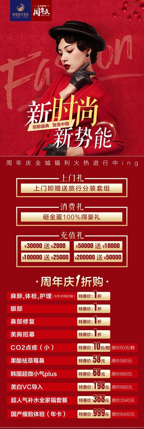 北京丽都医疗美容生日庆祝活动啦!新时尚一新势能 丽都盛典致美中国