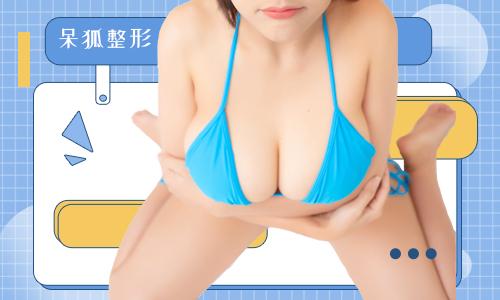 大小胸太明顯怎么辦?胸部一個大一個小很明顯怎么辦
