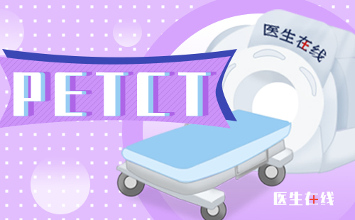 什么是PET-CT技术? PET-CT技术的好处是什么?