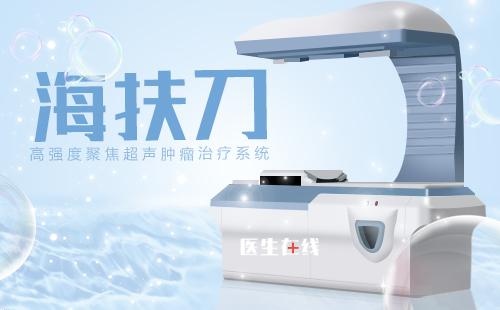 子宫肌瘤的海扶刀手术治疗