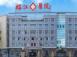 揭阳榕江医院整形美容科