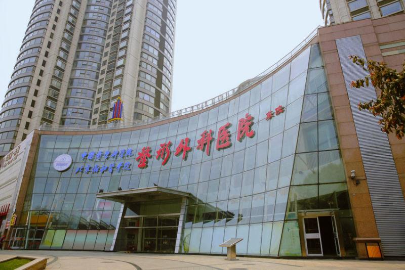 中国医学科学院整形外科医院东院