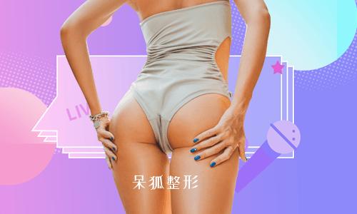 女孩子臀部太大怎么办?臀部脂肪抽吸术是什么原理?