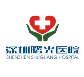 深圳博爱曙光医院