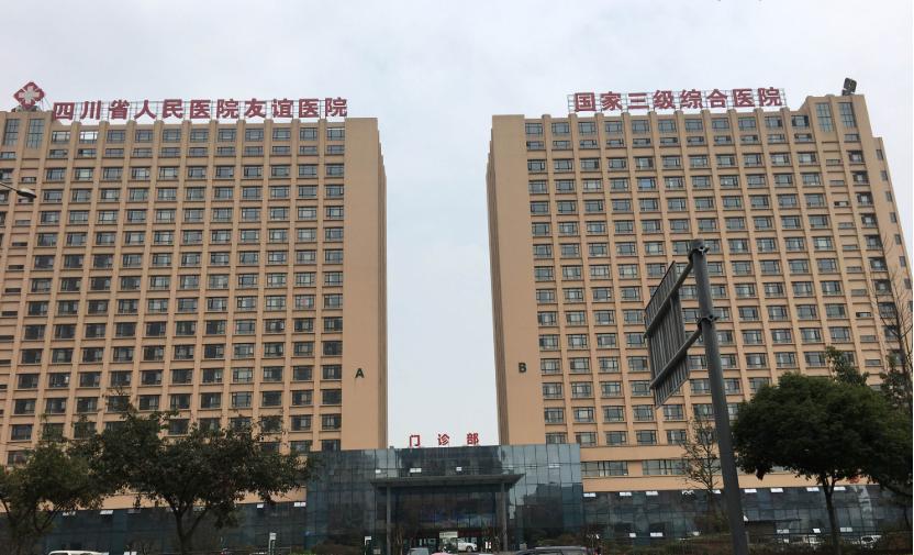 四川友谊医院