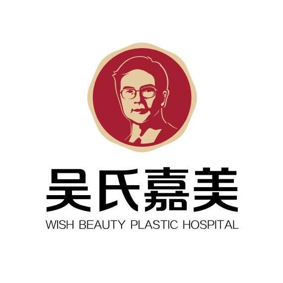昆明吴氏嘉美美容医院