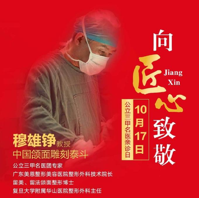 穆雄铮他来了 10月17公立三甲名医莅临广州!