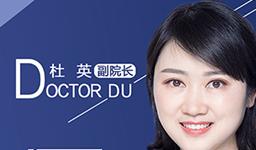 兰州韩美齿科矫正牙齿多少钱?第四军医大杜英院长在韩美等您