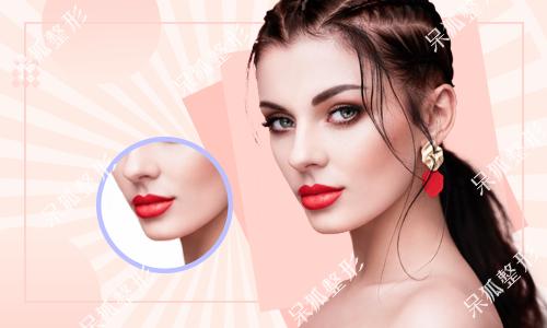 唇部整形美容术有哪些?效果一般能维持多久?