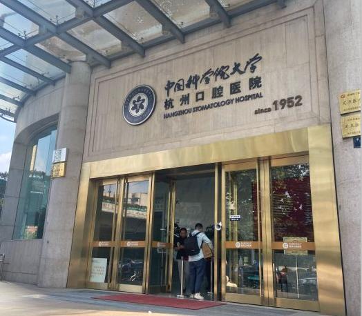 杭州口腔医院