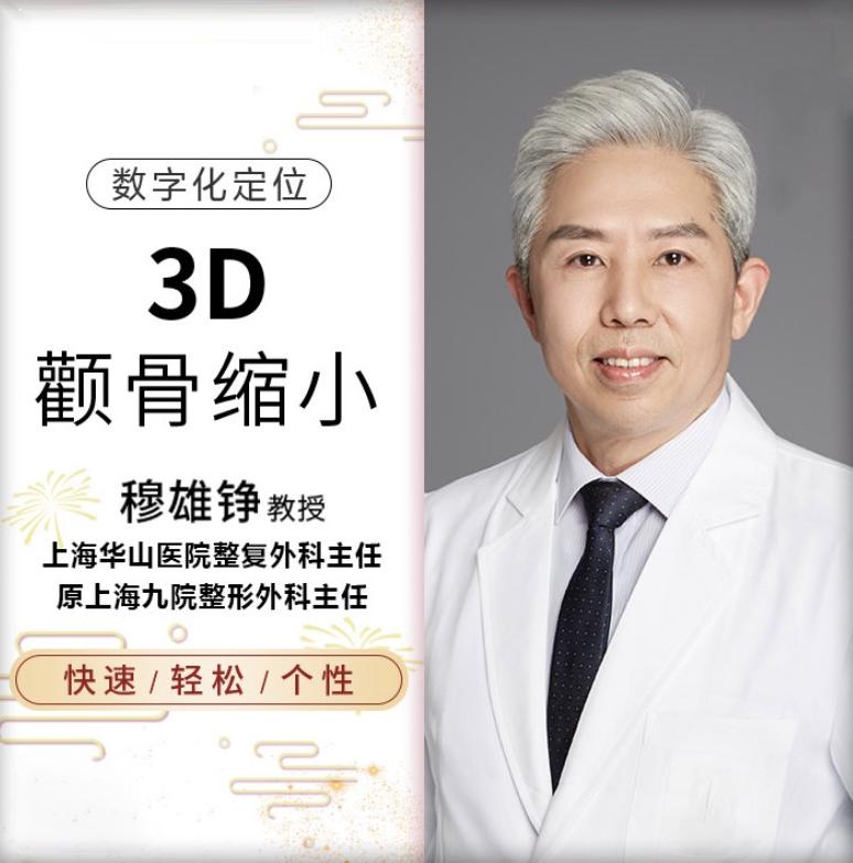 3D 颧骨缩小术数字化定位_下颌角磨骨_穆雄铮下颌角整形3D下巴截骨颅颌面