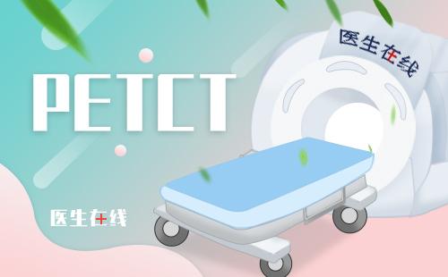 pet-ct在胶质瘤诊断及治疗中有什么意义?