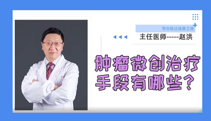 肿瘤微创治疗手段有哪些?