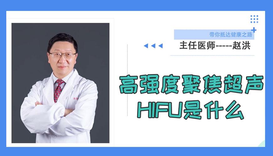 高强度聚焦超声HIFU是什么