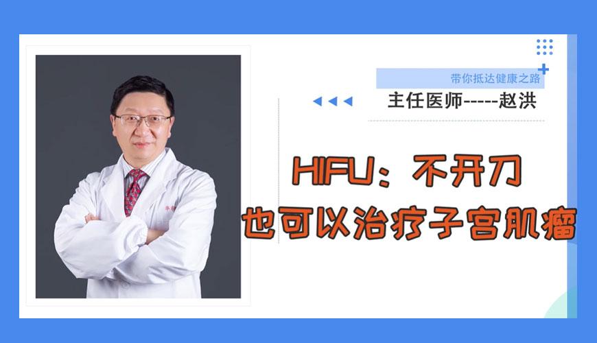 HIFU:不开刀也可以治疗子宫肌瘤