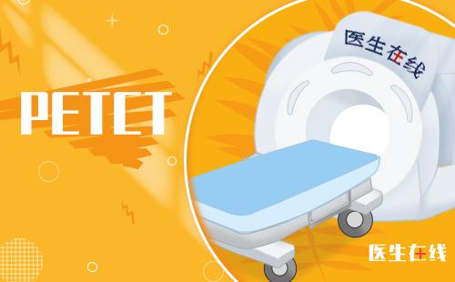 南昌平安健康检测中心--PET-CT检查能看出肿瘤的性质吗?