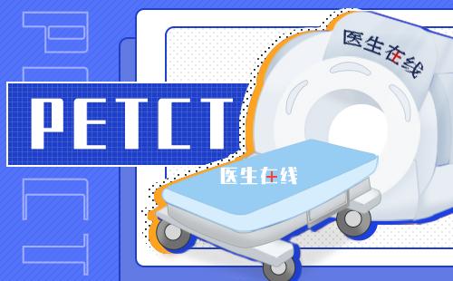 河北省沧州中西医结合医院(沧州二院)PET-CT中心--PETCT检查可以提前多久发现肿瘤?