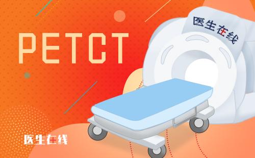 PET-CT检查SUV正常值是多少?
