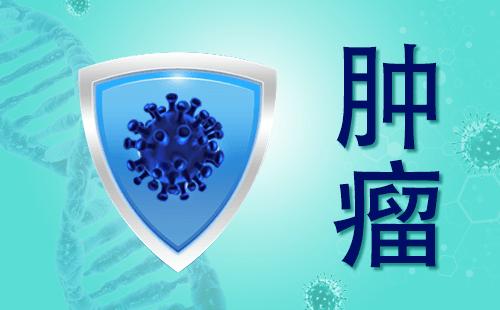 射波刀治疗胰腺癌的优势是什么?