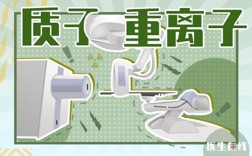 上海质子重离子医院的质子重离子治疗每疗程治疗费多少?