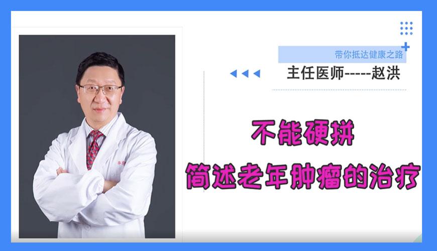 老年人肿瘤的治疗容易进入误区