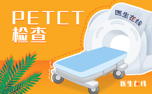 长期压力大的人需要做PETCT检查,是不是危言耸听?