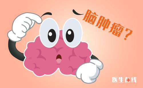 如何预防脑肿瘤?脑肿瘤怎么预防