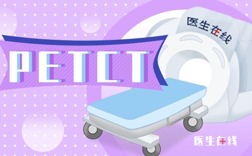 沈阳平安健康检测中心PET-CT为何能早期发现肿瘤?
