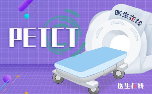 成都西区医院PETCT检查的优势是什么?