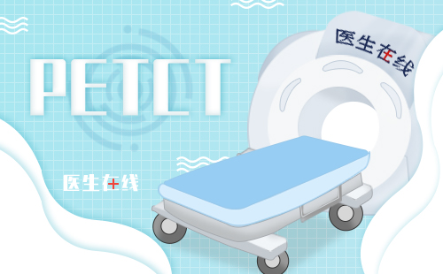 petct的特点是什么,上海哪家医院做petct效果好?