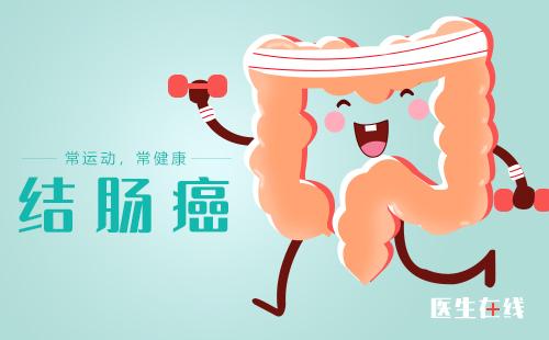 肠道癌早期有什么症状?如何预防肠道癌?